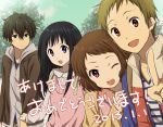2boys 2girls akeome black_hair brown_eyes brown_hair chitanda_eru dated fukube_satoshi green_eyes hyouka ibara_mayaka long_hair multiple_boys multiple_girls new_year oreki_houtarou pink_eyes purple_eyes rito453 short_hair violet_eyes wink