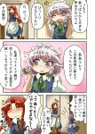 2girls alternate_costume blue_eyes blush boots braid broom closed_eyes comic door enmaided hair_ribbon hong_meiling izayoi_sakuya kanosawa long_hair maid maid_headdress multiple_girls open_mouth puffy_sleeves red_hair redhead ribbon short_hair silver_hair smile touhou translated translation_request tsundere twin_braids white_legwear wink young