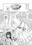 2girls akemi_homura ayanero_taicho blush bottle bottomless closed_eyes comic dress embarrassed eyes_closed goddess_madoka hairband japanese_clothes kaname_madoka kimono long_hair mahou_shoujo_madoka_magica multiple_girls open_mouth sakazuki short_hair smile translation_request twintails two_side_up ultimate_madoka