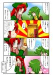 blue_eyes burijittou comic green_hair hong_meiling kazami_yuuka long_hair red_eyes red_hair redhead scarf short_hair snake touhou translation_request undressing