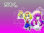 2girls alice_margatroid blonde_hair blue_eyes bow capelet crescent doll futa4192 hair_bow hairband hat long_hair long_sleeves multiple_girls outstretched_arms patchouli_knowledge puffy_sleeves purple_eyes purple_hair shanghai_doll short_hair short_sleeves smile touhou translated translation_request very_long_hair violet_eyes