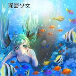 bubble fish freediving green_eyes green_hair hair_ribbon hatsune_miku highres ichige_yoru ribbon shinkai_shoujo_(vocaloid) solo swimming underwater vocaloid
