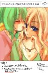 blonde_hair blue_eyes blush closed_eyes cover cover_page eyes_closed green_hair kiss macross macross_frontier ranka_lee sheryl_nome the_gospel_truth translated translation_request yuri