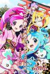 4girls alternate_costume alternate_hairstyle blonde_hair blue_eyes blue_hair chypre_(heartcatch_precure!) coffret_(heartcatch_precure!) cure_blossom cure_marine cure_moonlight cure_sunshine half_updo hanasaki_tsubomi heartcatch_precure! japanese_clothes kimono kurumi_erika long_hair multiple_girls myoudouin_itsuki obi pink_eyes pink_hair ponytail potpourri_(heartcatch_precure!) precure purple_eyes purple_hair shrine smile tsukikage_yuri twintails violet_eyes yellow_eyes zooya