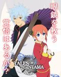 1boy 1girl blue_eyes blue_hair bokken gintama halto kagura_(gintama) messy_hair orange_hair parody red_eyes sakata_gintoki short_hair smile sword tales_of_(series) umbrella weapon wooden_sword