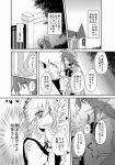 2girls ahoge blush braid comic hat hong_meiling izayoi_sakuya long_hair maid maid_headdress monochrome multiple_girls open_mouth scarlet_devil_mansion short_hair skirt smile star touhou twin_braids wrist_cuffs yuri yuuta_(monochrome)