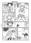 accelerator aogami_pierce comic cosplay crossdressing headband kamijou_touma kosshii_(masa2243) misaka_mikoto pikachu pikachu_(cosplay) pokemon power_connection school_uniform skirt sogiita_gunha spiky_hair to_aru_majutsu_no_index translation_request