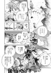 1boy 1girl antique_(artist) cape comic desert fi hat link monochrome shield skyward_sword sword the_legend_of_zelda translation_request weapon