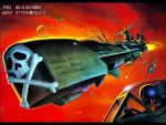 70s 80s arcadia cannon cockpit epic flag fleet harlock_saga helmet jolly_roger official_art oldschool pilot planet realistic scarf science_fiction space space_craft space_pirate star_(sky) traditional_media translation_request uchuu_kaizoku_captain_harlock uniform waga_seishun_no_arcadia