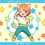 animal_ears cat_ears cat_tail hoshizora_rin love_live!_school_idol_project short_hair solo tail wink yellow_eyes