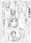1girl 2boys comic kagari_atsuhiro kakitsubata_waka katagiri_non matsuo_masago monochrome multiple_boys original school_uniform translation_request tsundere