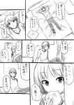 1boy 1girl amagami comic eating food monochrome nikuman on_back on_bed short_hair shouji_2 tachibana_jun'ichi tachibana_miya translated