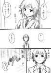 1boy 1girl amagami comic hair_ornament hairclip itou_kanae_(amagami) monochrome orz school_uniform short_hair shouji_2 tachibana_jun'ichi translated