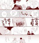 cinderella_(stand) comic feigling gakuran higashikata_jousuke jojo_no_kimyou_na_bouken kawajiri_shinobu kira_yoshikage monochrome nijimura_okuyasu pocky pompadour school_uniform translation_request tsuji_aya