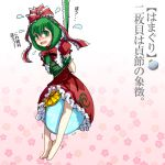 1girl arms_behind_back barefoot between_legs blush dress flying_sweatdrops front_ponytail green_eyes green_hair hair_ribbon kagiyama_hina long_hair open_mouth ribbon solo t0kiwa tied_up touhou translation_request trembling