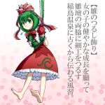 1girl arms_behind_back barefoot dress front_ponytail green_eyes green_hair hair_ribbon kagiyama_hina long_hair ribbon solo t0kiwa tied_up touhou translation_request