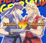 2boys bach-bach bandana blonde_hair blue_eyes brown_hair confrontation cosplay dog_tags dougi eye_contact fingerless_gloves gloves headband ken_masters ken_masters_(cosplay) liquid_snake looking_at_another metal_gear metal_gear_solid multiple_boys ryuu_(street_fighter) ryuu_(street_fighter)_(cosplay) sleeveless solid_snake street_fighter tattoo translation_request