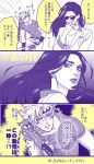 caesar_anthonio_zeppeli comic dororosso jojo_no_kimyou_na_bouken lisa_lisa sunglasses translation_request
