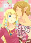 blonde_hair blue_eyes earrings jewelry kiss link long_hair nintendo pointy_ears princess_zelda saiba_(henrietta) skyward_sword the_legend_of_zelda wince