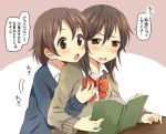 :o blush book bow breast_grab brown_eyes brown_hair cardigan hachiko_(hati12) original school_uniform translated yuri