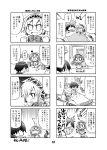 4koma aegis android angry arisato_minato bed bow chibi comic doujinshi error headphones iori_junpei kurogane_gin monochrome multiple_4koma persona persona_3 plug reading robot_joints sleepy translation_request waking_up