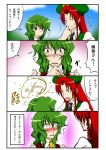 ascot blood blue_eyes braid burijittou comic fish green_hair hong_meiling kazami_yuuka long_hair multiple_girls nosebleed partially_translated plaid plaid_vest red_eyes redhead short_hair touhou translation_request twin_braids