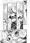 coco_jumbo comic dio_brando giorno_giovanna jojo_no_kimyou_na_bouken kumino_(soup) phone photo_(object) translation_request turtle