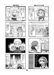 4koma =_= aegis android aragaki_shinjirou arisato_minato comic depressed doujinshi eating food kurogane_gin monochrome multiple_4koma oven_mitts persona persona_3 sanada_akihiko school_uniform smile spoilers translation_request videocasette