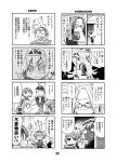 4koma @_@ aegis android chibi comic doujinshi fushimi_chihiro glasses head_bump iori_junpei kurogane_gin monochrome multiple_4koma persona persona_3 school_uniform takeba_yukari tears translation_request yamagishi_fuuka