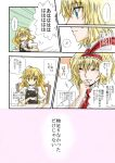 2girls alice_margatroid comic kirisame_marisa laughing mitsunara multiple_girls no_hat no_headwear touhou translation_request
