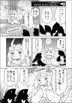 ahoge chibi comic dark_souls fur harpy horns long_hair priscilla_the_crossbreed serizawa_enono sitting tail tears