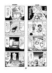 4koma aegis android arisato_minato bow broken chibi comic damaged doujinshi elizabeth_(persona) handheld headphones igor iori_junpei kirijou_mitsuru kurogane_gin mochizuki_ryouji monochrome multiple_4koma persona persona_3 robot_joints sanada_akihiko school_uniform spoilers takeba_yukari translation_request yamagishi_fuuka